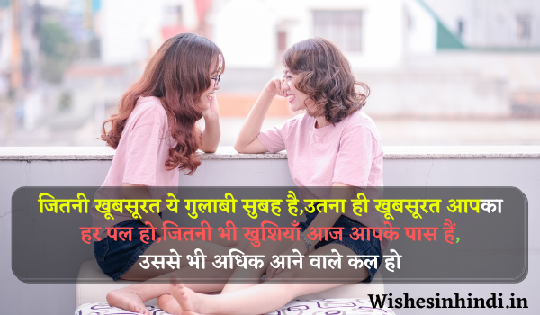 Latest Good Morning Wishes In Hindi For Friend