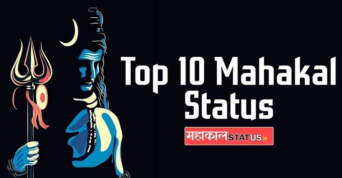 Top 10 Mahakal Status in Hindi (BEST & LATEST) महाकालStatus.in