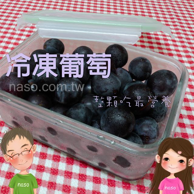 Glasslock強化玻璃保鮮盒-冷凍葡萄