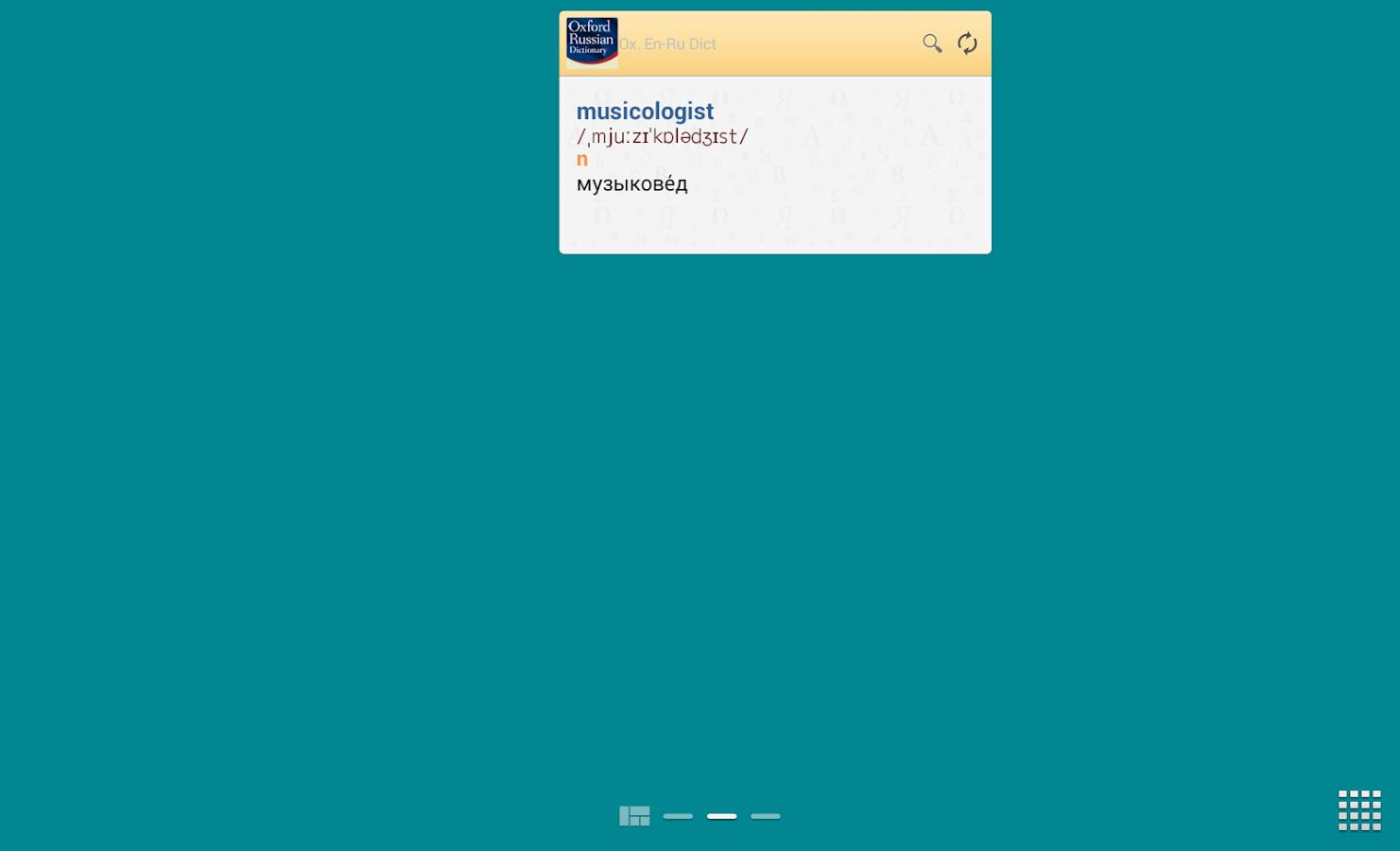 Oxford Russian Dictionary TR - screenshot
