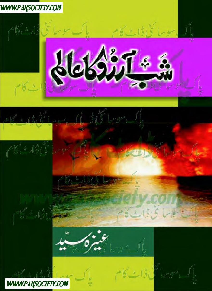 Shab e Arzoo ka allam Complete Novel By Aneeza Syed