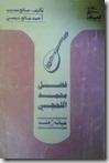 كتاب فضل محمد اللحجي