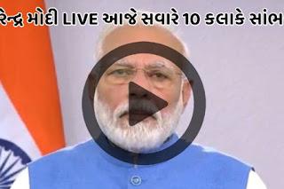 PM Modi Speech Today Live 10.00 am @ABP Asmita,Indita TV,Aaj Tak Live,TV9Gujarati Live,News18 Gujarati Live,Sandesh News Live
