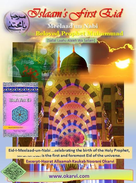 Islam First Eid