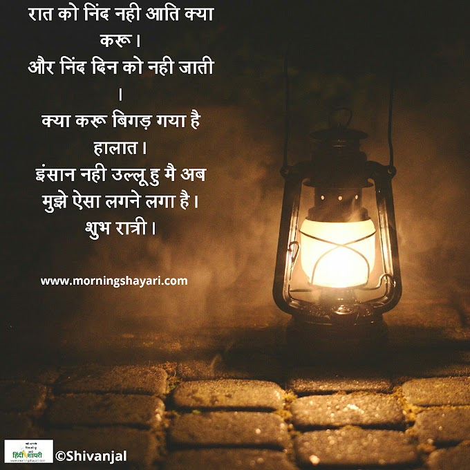 शुभ रात्रि, Good Night, Nind Shayari
