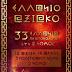 ΕΛΛΑΝΙΟ ΑΞΙΑΚΟ ΣΥΣΤΗΜΑ  33 ΕΛΛΑΝΙΑ ΠΡΩΤΟΚΟΛΛΑ ΣΥΝ ΔΥΟ ΝΟΜΟΙ