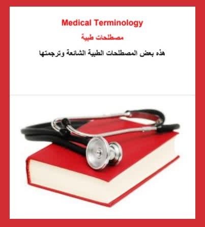pdf medical terminology