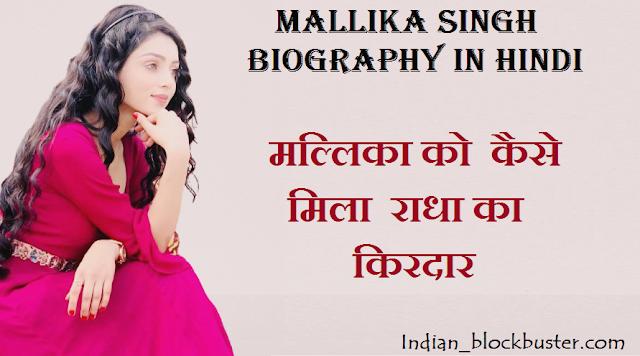 मल्लिका सिंह की पूरी जीवन कहानी | मल्लिका सिंह  बायोग्राफी इन हिन्दी