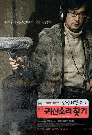 Chasing The Ghost Sound (2011)