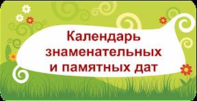 http://www.akdb22.ru/kalendar-znamenatelnyh-i-pamatnyh-dat