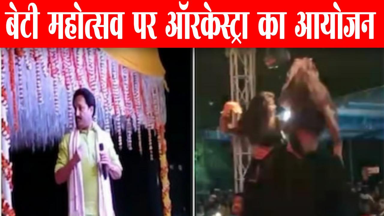 बेटी महोत्सव पर ऑरकेस्ट्रा का आयोजन, BJP विधायक ने जमकर लगाए ठुमके, वीडियो वायरल