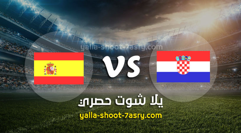 مباراة كرواتيا واسبانيا