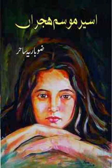 Aseer e Mausam e Hijran is a very well written complex script novel by Zobaria Sehar which depicts normal emotions and behaviour of human like love hate greed power and fear , Zobaria Sehar is a very famous and popular specialy among female readers