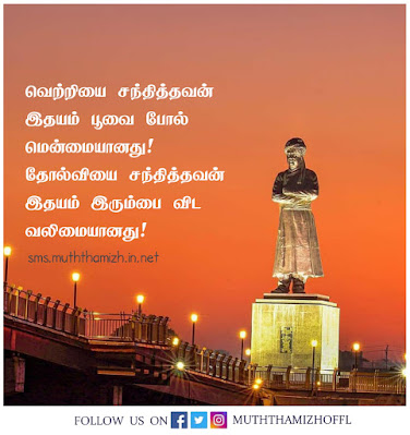 Vivekananda Motivational Words in Tamil