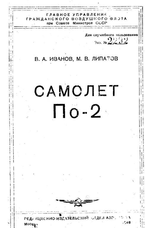 [Polikarpov-Po-2-Manual_014]