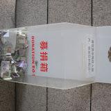 China Work Trip 2008