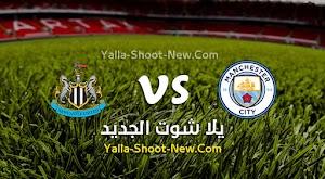مشاهدة مباراة مانشستر سيتي ونيوكاسل يونايتد بث مباشر اليوم بتاريخ 08-07-2020 في الدوري الانجليزي