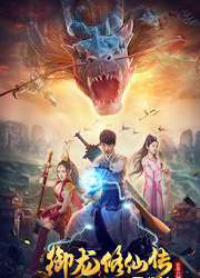 The Legend of Dragon China Movie