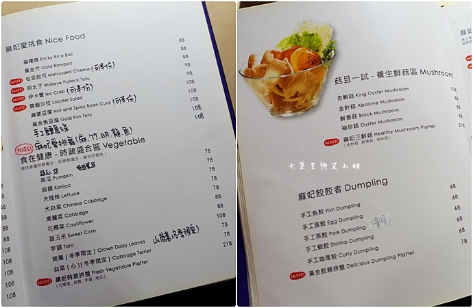 8 麻妃頂級麻辣鴛鴦鍋