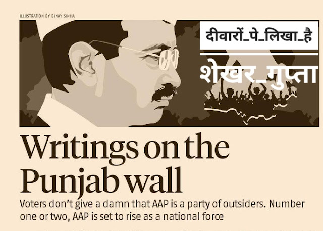shekhar gupta on aap in punjab