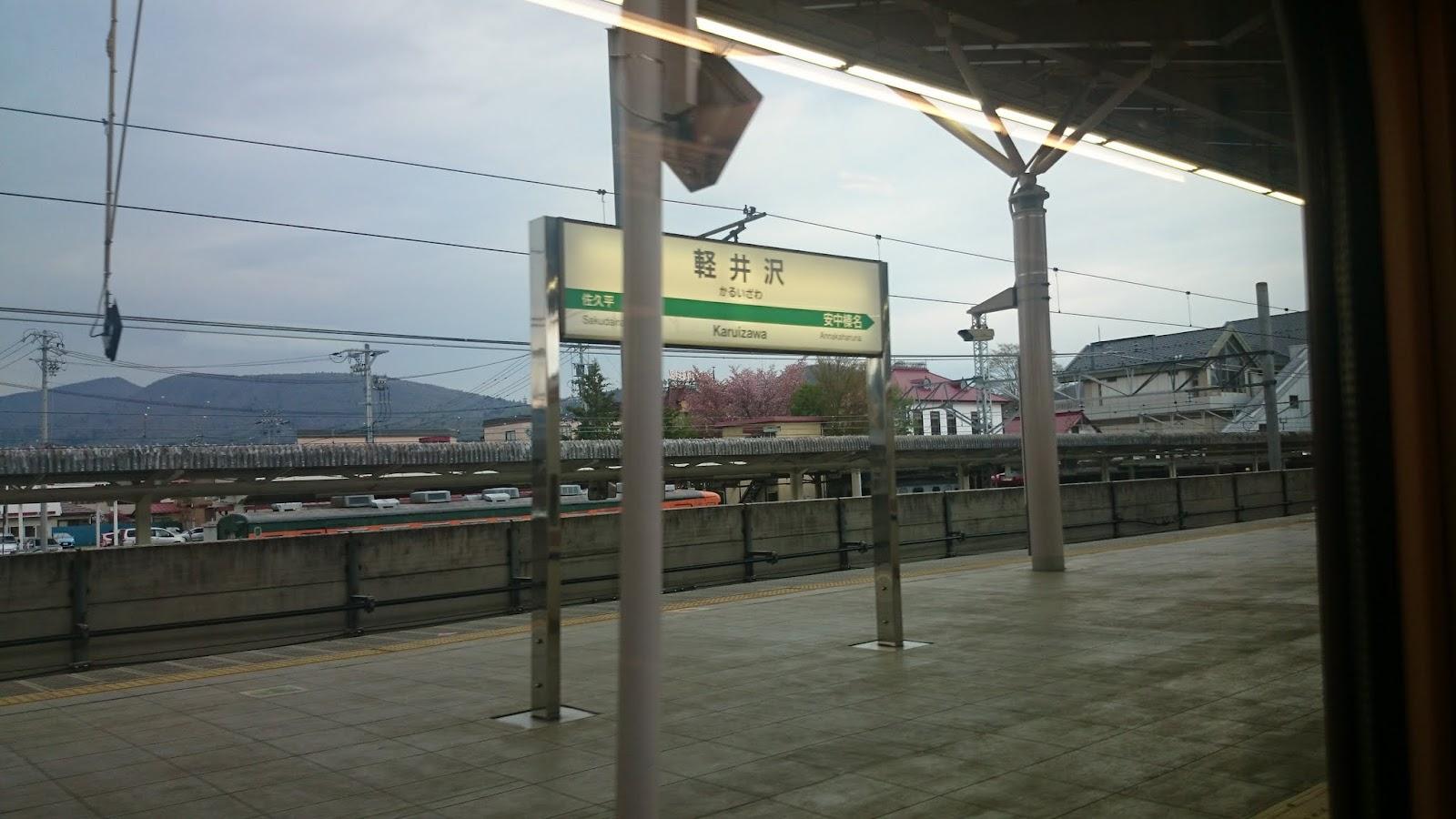 16:55 軽井沢駅