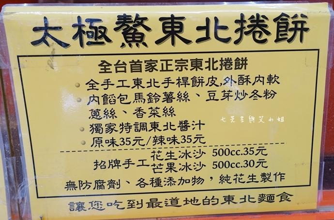 4 板橋 太極鰲車輪餅東北捲餅 搬家 營業時間