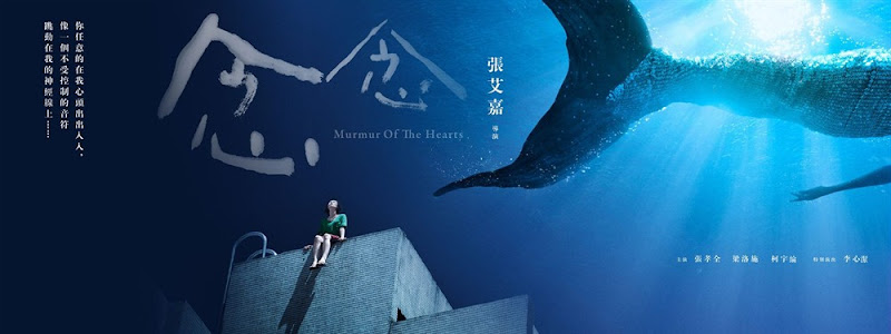 Murmur of the Hearts / Nian Nian Taiwan Movie