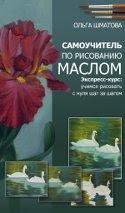 Электронная версия книги Самоучитель по рисованию маслом