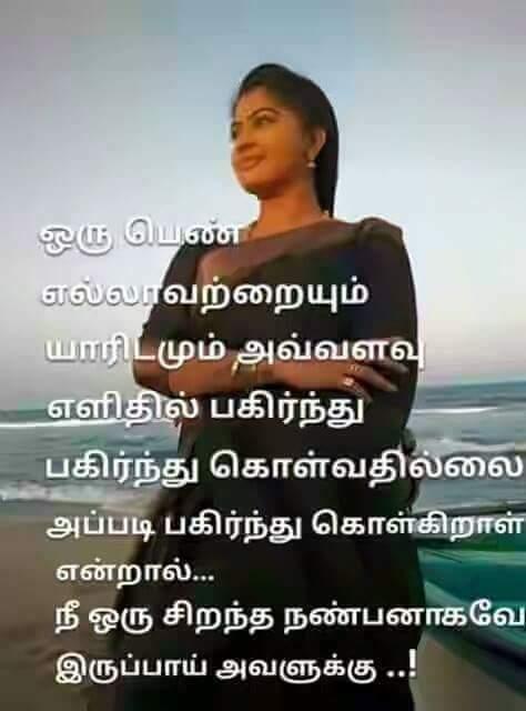Tamil Kavidhai, Tamil Kavithai