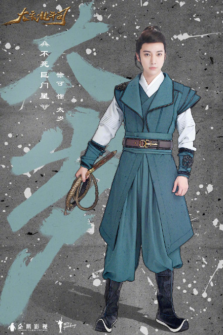 The Plough Department of Song Dynasty China Web Drama