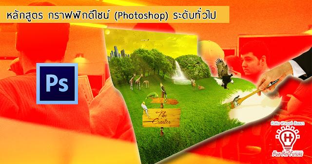 สอน กราฟฟิกดีไซน์ สอน photoshop เรียน photoshop