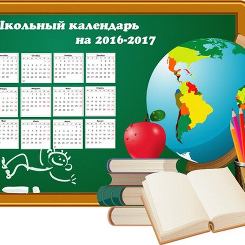 Школьный календарь учителя на  2016-2017