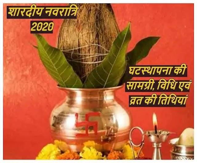 Navratri 2020 Ghatasthapana Vidhi: शारदीय नवरात्रि का प्रारंभ कल हो रही है कैसे करे पूजा , सामग्री एवं व्रत तिथि
