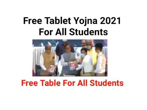 Up Free Tablet Yojna 2021