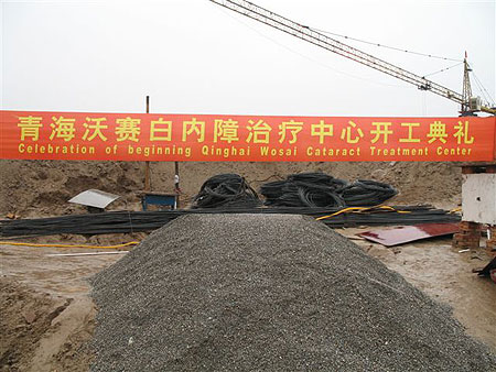 Begining the building of the Amdo Eye hospital 2007
