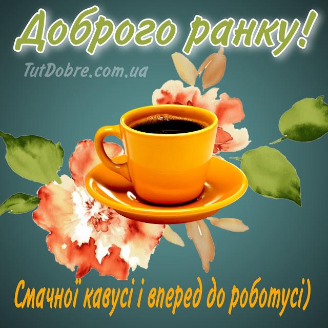 Доброго ранку та гарного дня відкритки