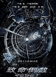 Reset China / Korea Movie