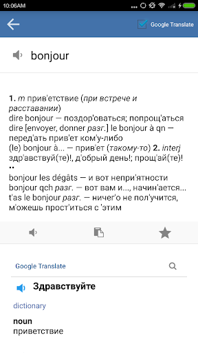 French Russian Dictionary 1.0.10 screenshots 2
