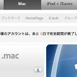 .mac あと0日