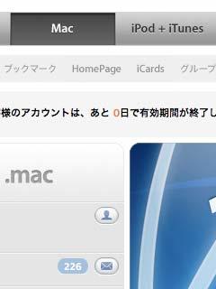 .macあと0日