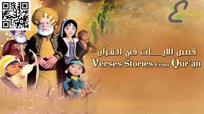 المسلسل الكرتوني قصص الآيات في القرآن الكريم للكبار والصغار