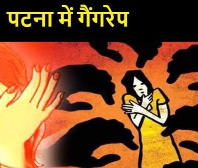 दर्दनाक : पटना में टहलने निकली गर्भवती के साथ गैंगरेप