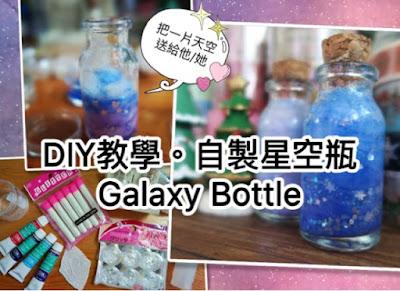 DIY教學 ❤️ 自製星空瓶。Galaxy Bottle(影片附)