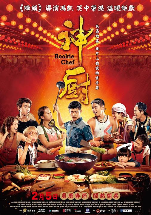 神廚 (Rookie Chef, 2016)