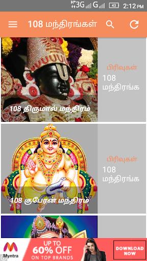 Download 108 Mantra Gayathri Manthiram Durga Slogam Tamil Google