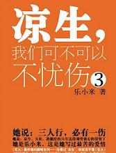 Liang Sheng, Why Must We Be Sorrowful China Drama