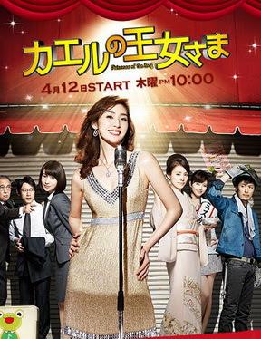 [ドラマ] カエルの王女さま (2012)