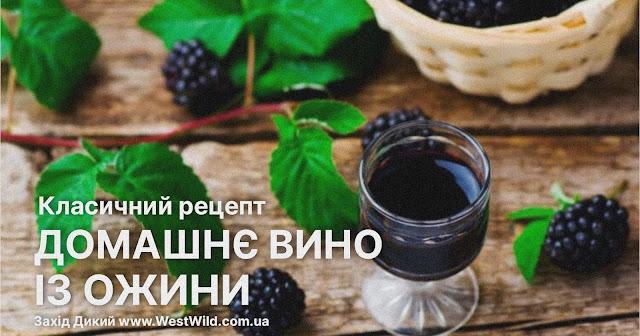 Домашнє вино із ожини