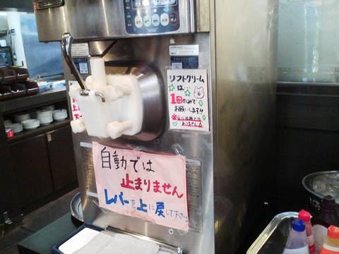 バイキングコーナー(ソフトクリーム) カフェケント江南店
