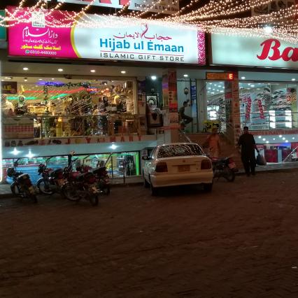 3769151a6 Hijab ul Emaan® حجاب الایمان🛍 Darussalam دار السلام 📚 ISLAMIC GIFT STORE  - Shopping Mall in Dina